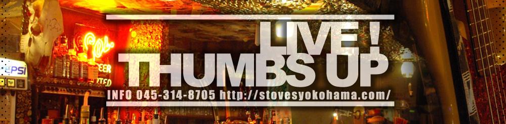 横浜市西区のライブバー&レストランサムズアップ | LIVE BAR CAFE RESTAURANT GROUPE STOVES