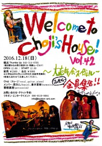 Choji'sHouse!vol.42